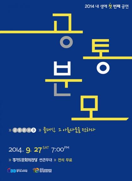 2014 내 생애 첫 번째 공연_공통분모3