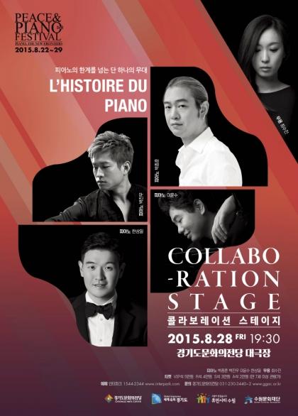제3회 Peace & Piano Festival - 콜라보레이션 스테이지