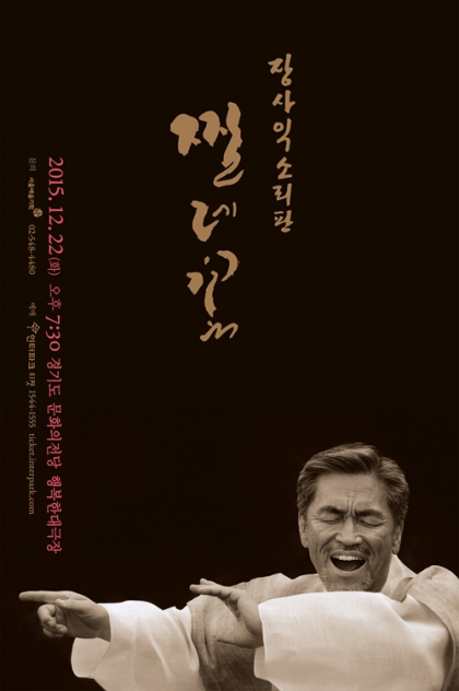 장사익 소리판 '찔레꽃'