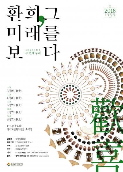 무용단 기획공연 <환희, 그 미래를 보다 - 시즌Ⅱ>