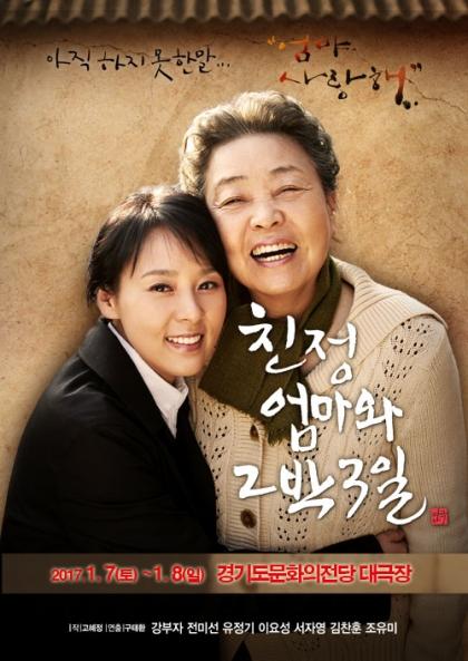 연극 친정엄마와 2박3일