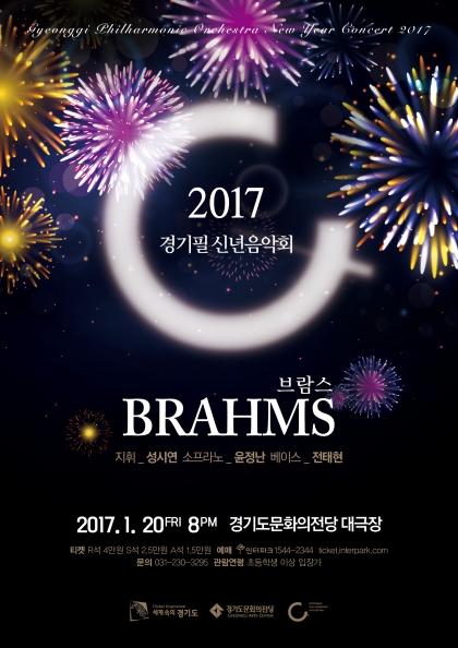 2017 경기필 신년음악회 - 브람스