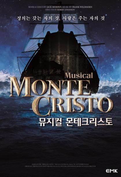 뮤지컬 <몬테크리스토>