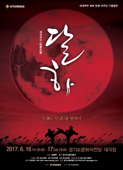 [경기도문화의전당] <태권무무 달하> 탄생 10주년 기념공연