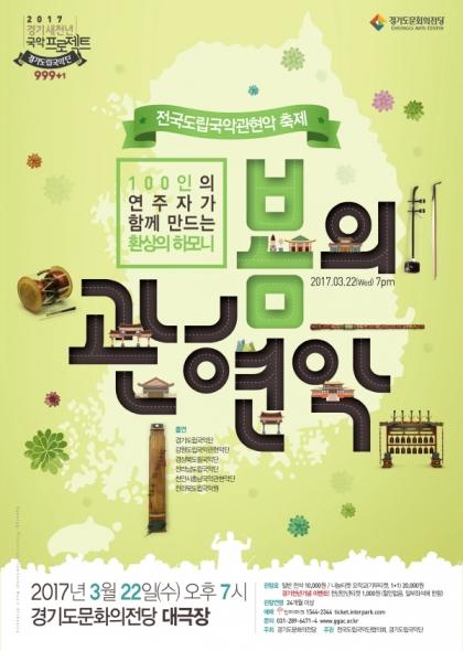 [경기도립국악단] 봄의 관현악