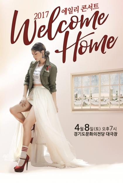 2017 에일리 전국투어 콘서트<WELCOME HOME>