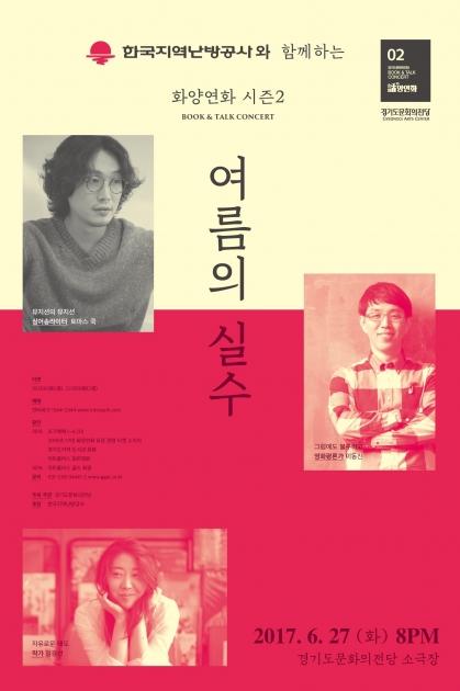 한국지역난방공사와 함께하는 BOOK & TALK CONCERT  <話양연화 : 여름의 실수>