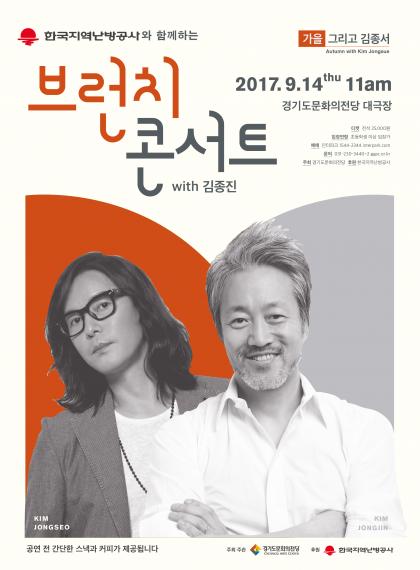 브런치콘서트 with 김종진 - 가을 그리고 김종서