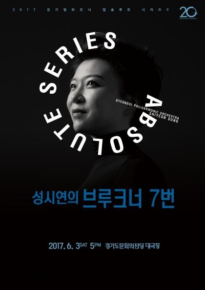 2017 경기필 앱솔루트시리즈II - 성시연의 브루크너 7번