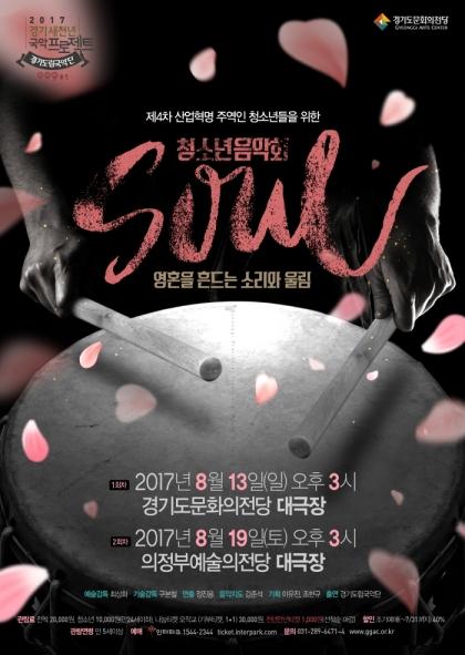 [경기도립국악단] 청소년음악회 <SOUL:영혼을 흔드는 소리와 울림>