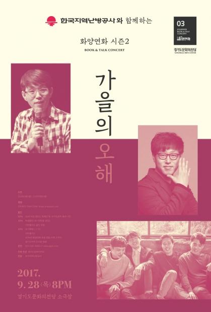 한국지역난방공사와 함께하는 BOOK & TALK CONCERT  <話양연화 : 가을의 오해>