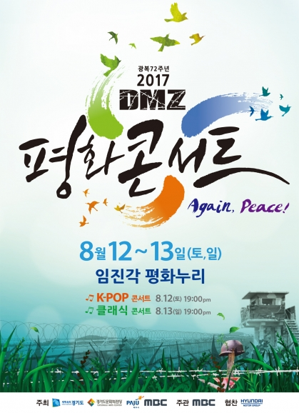 2017 DMZ평화콘서트