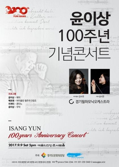 윤이상 100주년 기념콘서트