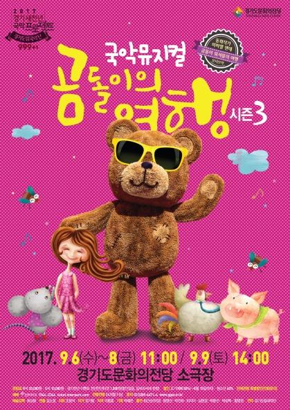 국악아동뮤지컬 - 곰돌이의 여행