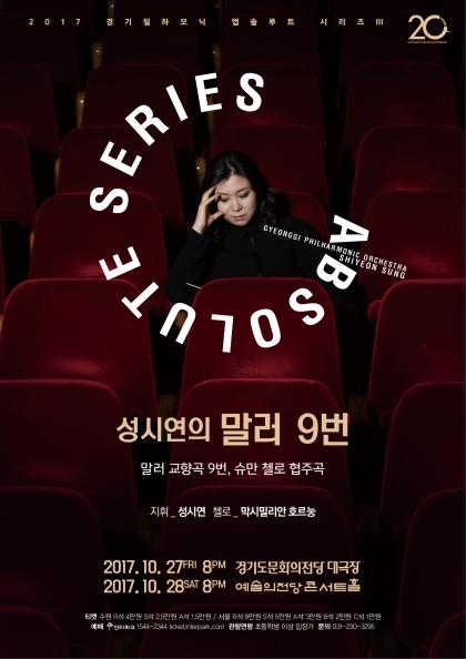2017 경기필 앱솔루트시리즈 III - 성시연의 말러 9번(수원) 창단20주년 기념공연