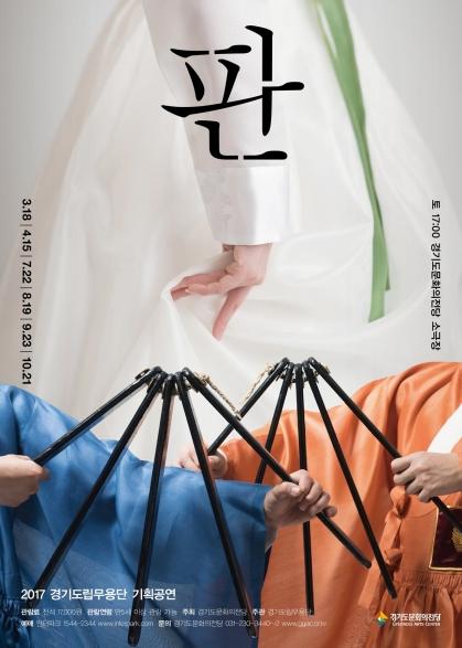 무용단 기획공연 [판]