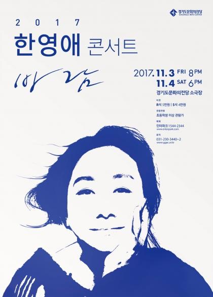 한영애 콘서트 <바람>-수원
