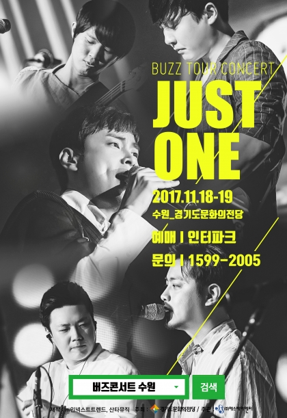 2017 버즈전국투어콘서트 'JUST ONE' - 수원