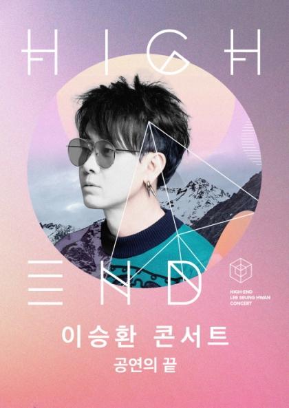 이승환 콘서트〈공연의끝:High End〉