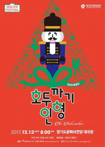 호두까기인형_최소빈발레단