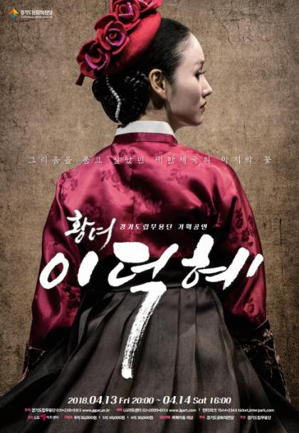 경기도립무용단 기획공연 <황녀 이덕혜>