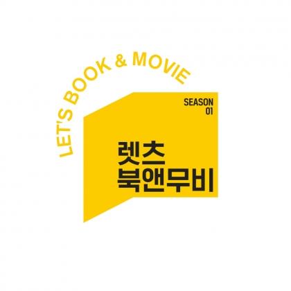 <렛츠 북앤무비> - 군포
