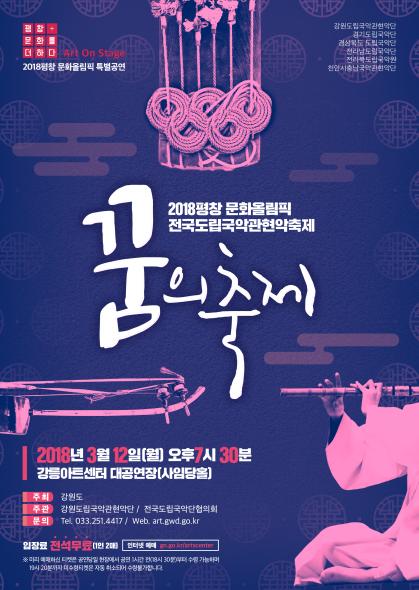2018평창 문화올림픽 전국도립국악관현악축제 - 꿈의축제