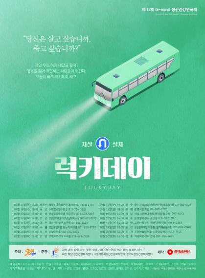 [제12회 G-mind 정신건강연극제] 초청공연 <럭키데이>