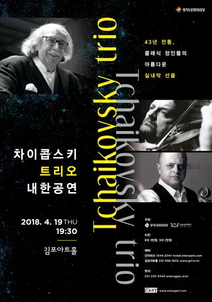차이콥스키 트리오 내한공연 - 김포
