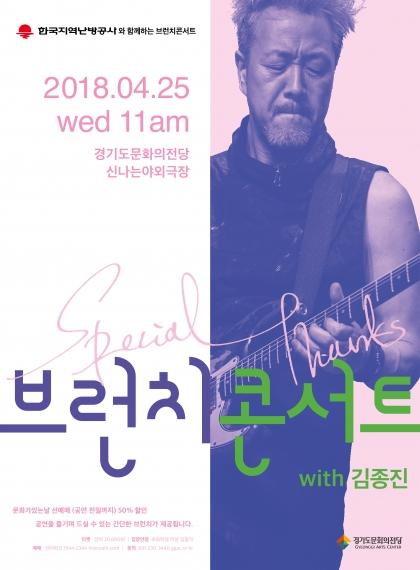 한국지역난방공사와 함께하는 2018 브런치콘서트 with 김종진 ::: Special Thanks