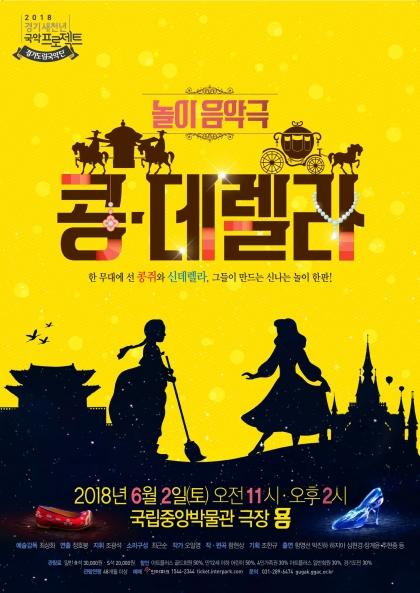 [정기공연] 놀이음악극 <콩,데렐라>