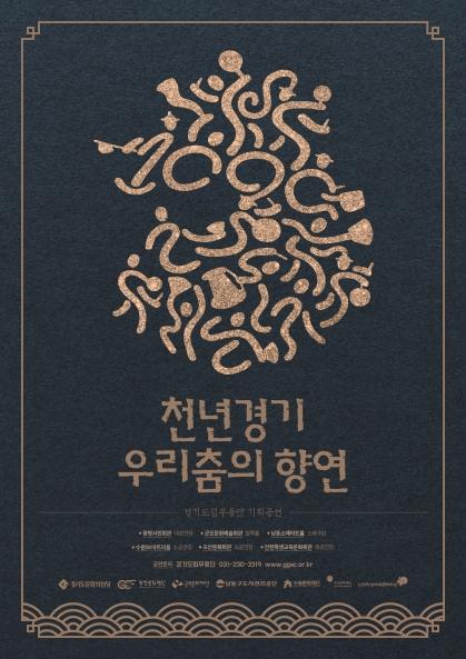 경기도립무용단 기획공연 <천년경기 우리춤의 향연>