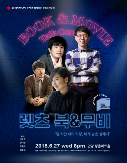 한국지역난방공사와 함께하는 〈렛츠 북앤무비〉 - 안양