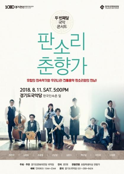 두번째 달 국악콘서트