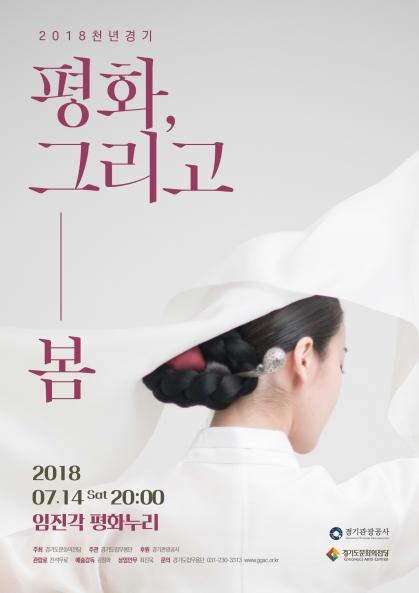 2018 천년경기 경기도립무용단 기획공연 <평화, 그리고 봄>