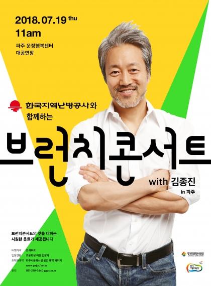 2018 브런치콘서트 with 김종진 in 파주