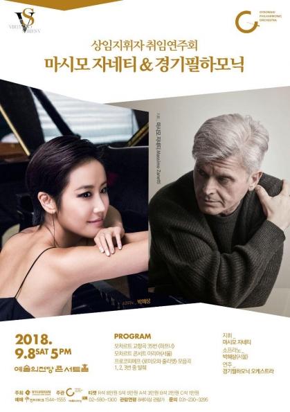 마시모 자네티 & 경기필하모닉 서울 공연