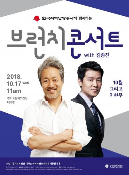 2018 브런치콘서트 with 김종진 : 10월 그리고 이현우