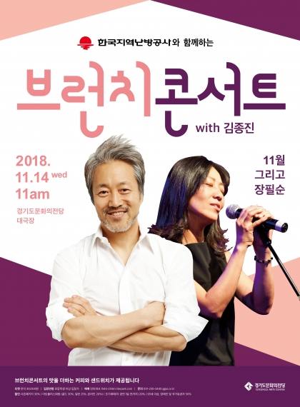 2018 브런치콘서트 with 김종진 : 11월 그리고 장필순