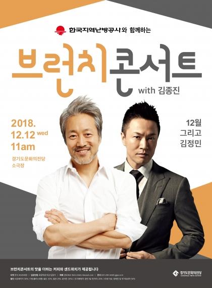 2018 브런치콘서트 with 김종진 : 12월 그리고 김정민