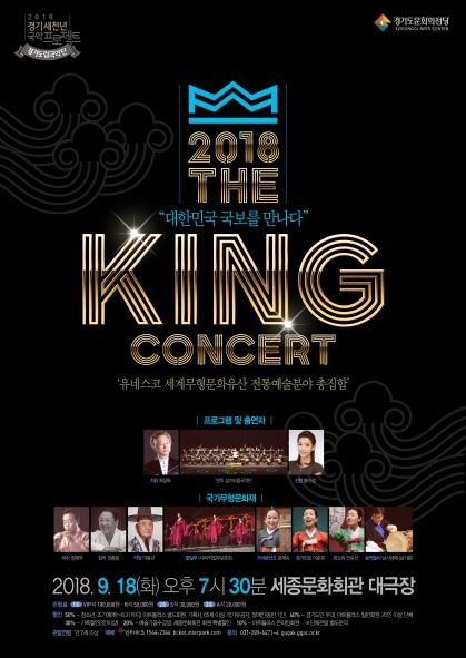 대한민국 국보를 만나다 - 더 킹 콘서트 (The King Concert)