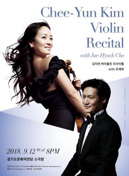 김지연 바이올린 리사이틀 with 조재혁