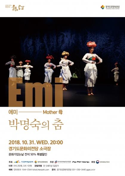 Emi_박명숙의 춤