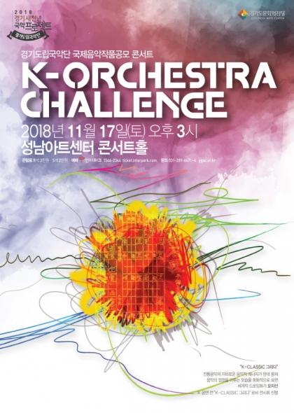 [국악단] 국제음악작품공모 콘서트 K-Orchestra Challenge