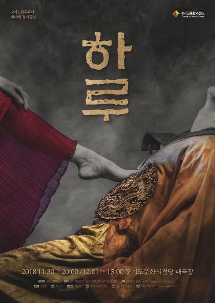 경기도립무용단 제40회 정기공연 「하루(日)」
