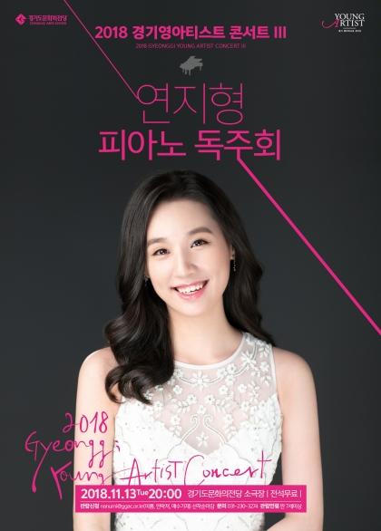 2018 경기 영아티스트 콘서트 III_연지형 피아노 독주회