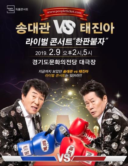 송대관VS 태진아 라이벌콘서트
