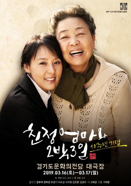 연극 <친정엄마와 2박 3일> 10주년 기념
