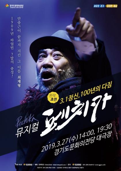 3.1운동 100년의 다짐, 뮤지컬 페치카