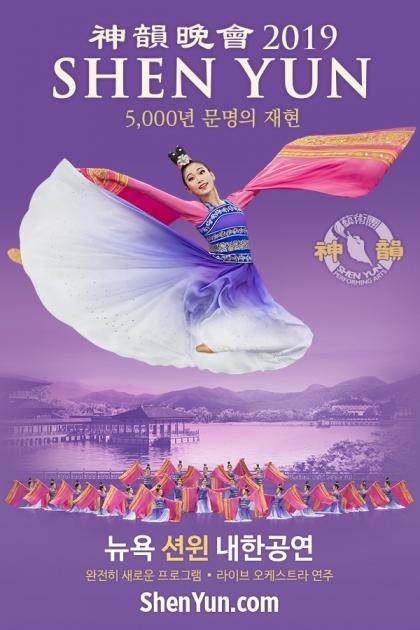 션윈 2019 월드투어 -수원-
